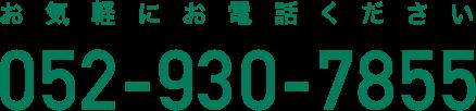 電話番号052-930-7855