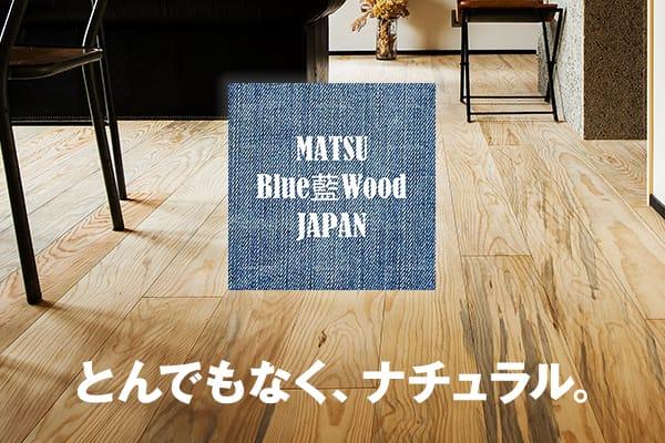 > MATSU Blue 藍 Wood JAPAN