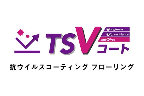 TSVコート