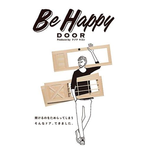【新商品】Be Happy Door 誕生!