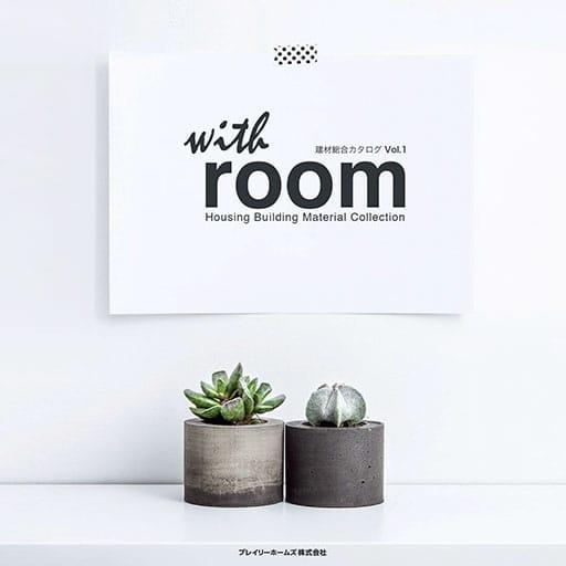 「建材総合カタログ with room」を創刊しました